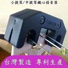 小提琴 弱音器 [網音樂城] 中提琴 消音器 鐵心 橡膠外披 台灣製造 (不傷琴 減音效果明顯)