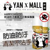 HAPPY HOUSE 防油防汙噴霧式可撕保護膜 (450ml/瓶) ❤ 妍選