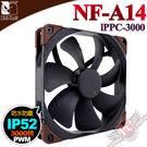 [ PC PARTY ] 貓頭鷹 Noctua NF-A14 lPPC-3000 工業級IP52防塵防水3000轉PWM