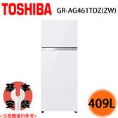 【TOSHIBA東芝】409L 無邊框玻璃鏡面 雙門變頻冰箱 GR-AG461TDZ(ZW) 送基本安裝+免運費
