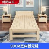 折疊床90cm封閉折疊床實木簡易午休床折疊床單人成人實木折疊床折疊省空間