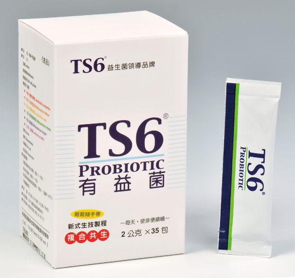 TS6 有益菌 (2g/包,35包/ 單盒) 【杏一】
