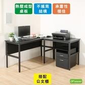 《DFhouse》頂楓150+90公分大L型工作桌+活動櫃-黑橡木色黑橡木色
