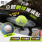 普特車旅精品【CW0258】汽車立體網球玻璃貼 透明砸窗裂紋 仿真網球棒球車貼 3D車貼 2款