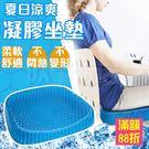 多功能水感凝膠座墊 Egg Sitter 雞蛋坐墊 蜂巢式減壓 椅墊 辦公室坐墊 減壓軟墊(V50-2178)