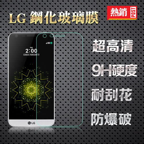 有間商店 LG NEXUS 4 GPRO2 L70 K10 鋼化膜 玻璃膜 保護貼 防爆防刮 保護膜(700011-75 )