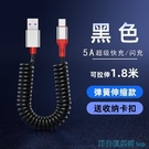 數據線 5A超級快充彈簧數據線適用華為mate40蘋果8車載充電線oppoR17閃充 快速出貨