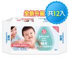 嬌生嬰兒溫和潔膚柔濕巾(80片 X 12...