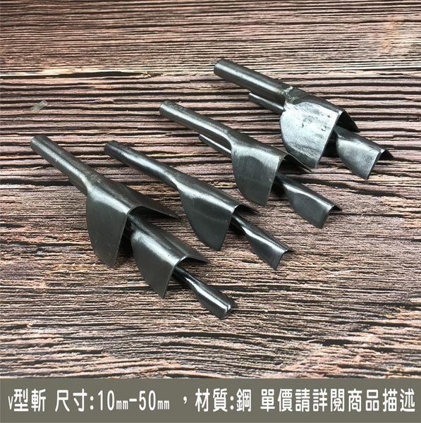 50mm  V型斬  ---(皮帶尾斬)--- 皮雕 皮革 拼布 手縫打洞