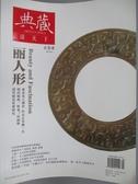 【書寶二手書T1/雜誌期刊_YKB】典藏讀天下古美術_2014/5_麗人形