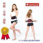venture SH-290鋰電支撐型護腰熱敷墊  加贈鋰電池*1
