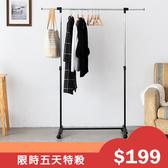 曬衣架 晾衣架 衣櫥【HAW016】日系潛水艇單桿伸縮吊衣架 Amos 台灣製造