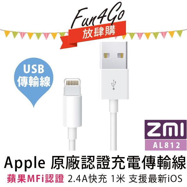 放肆購 Kamera ZMI 紫米 MFI蘋果認證 Apple 傳輸充電線 AL812 1米 iPad Pro Air Mini iPod Touch 行動電源