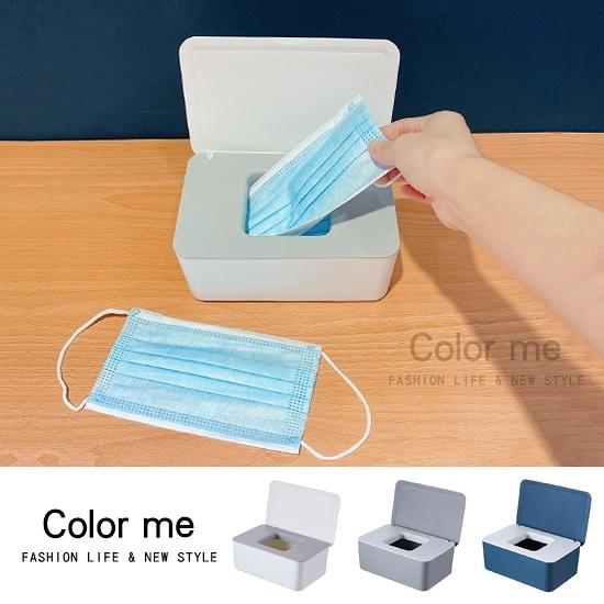 口罩盒 收納盒 防疫 濕紙巾收納盒 紙巾盒 塑料盒 面紙盒 抽取式口罩收納盒【J016】color me 旗艦店