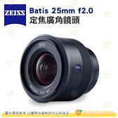 送蔡司UV鏡 蔡司 Zeiss Batis 25mm f2.0 定焦廣角鏡頭 公司貨 全幅 自動對焦 SONY E卡口