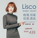 女立領 Lisco薄暖衣 3L4L下標區...