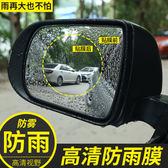 後視鏡防水貼膜倒後鏡雨天防雨防霧炫目保護貼紙汽車倒車鏡防水膜