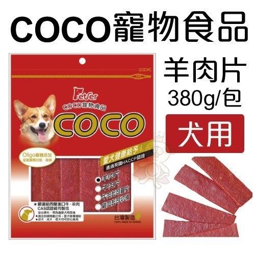 『寵喵樂旗艦店』Seeds 聖萊西《COCO 羊肉片》嚴選紐西蘭進口羊肉製成 380g/包