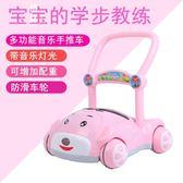 兒童手推學步車嬰幼兒助步車玩具可調速帶音樂帶閃光防側翻 【格林世家】