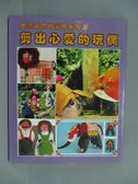 【書寶二手書T7/美工_ZAN】剪出心愛的玩偶_充滿創意的勞作系列5