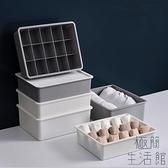 內衣收納盒家用抽屜式有蓋分格塑料衣柜整理箱【極簡生活】