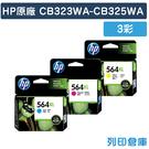 原廠墨水匣 HP 3彩優惠組 NO.564XL /CB323WA/CB324WA/CB325WA/適用 HP B109/B110/B8550/C5380/C309/C5380