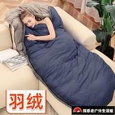 羽絨睡袋成人戶外露營室內女加厚保暖大人秋冬季零下30度20防寒10【探索者戶外生活館】