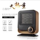 暖風機取暖器 電暖器 暖風機電暖風家用微...