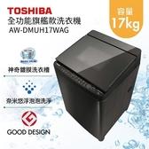限時下殺【免費基本安裝+24期0利率】TOSHIBA 東芝 17公斤 全功能旗艦款洗衣機 AW-DMUH17WAG