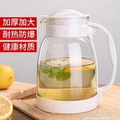 玻璃冷水壺耐高溫涼水壺家用花茶壺大容量涼白開水壺果汁壺『小淇嚴選』
