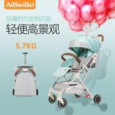 嬰兒手推車 AiBaoBei嬰兒推車超輕便攜式可坐可躺簡易折疊兒童車小寶寶手推車 igo 免運
