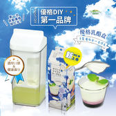 普羅生技~優格乳酪盒Greek Yogurt Maker 1000ml/個