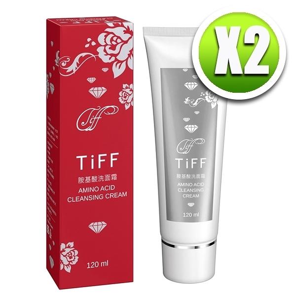 TiFF 提芙 胺基酸洗面霜(120ml/瓶)x2【滿三千贈凍齡時空精華油試用品x1 送完為止!】