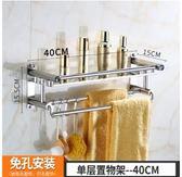 浴室毛巾架免打孔不銹鋼衛生間置物架三層2層衛浴廁所洗手間壁掛   color shopYYP