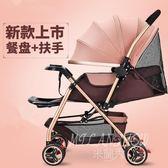 嬰兒手推車 高景觀 可坐躺 折疊 嬰兒車 超輕便 兒童手推車