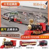 軌道車 仿真高鐵停車場兒童電動小火車套裝軌道復古蒸汽火車模型玩具男孩