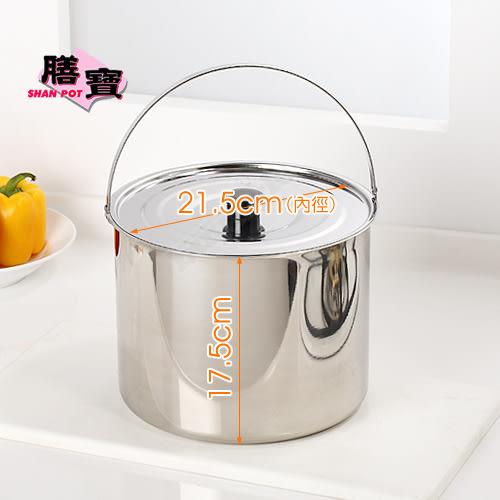 不鏽鋼6公升悶燒鍋 可手提攜帶 生活采家 膳寶 美味料理 悶燒燉煮多功能#16107
