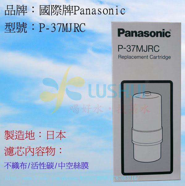 國際牌Panasonic電解水機本體濾心P-37MJRC/P37MJRC