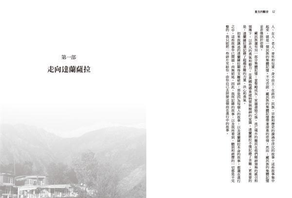 重生的觀音:第三個西藏的故事
