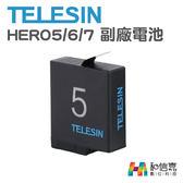 【和信嘉】TELESIN GoPro 副廠電池 (1入) 1220mAh HERO5/6/7適用 台灣公司貨