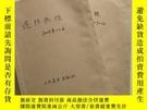 二手書博民逛書店罕見連環畫報2008年1-12合訂本Y440986 出版2008