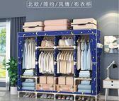 衣櫃 簡易布衣櫃實木簡約現代經濟型宿舍組裝租房省空間單人雙人衣櫥 WD至簡元素