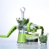 手動榨汁機 多功能手動榨汁機手搖霜淇淋柳丁原汁水果機小麥苗炸汁器果之語 名創家居