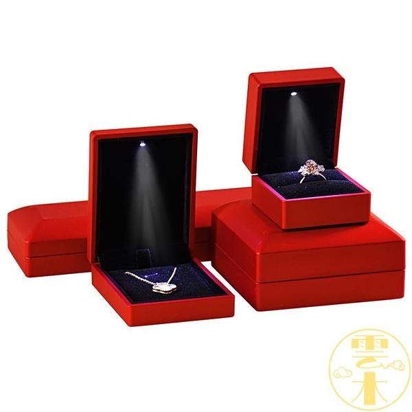 求婚戒指盒 高檔帶LED發光燈珠寶首飾包裝盒禮物盒【雲木雜貨】