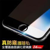 [24H 現貨快出] iPhone 6 7 s plus 鋼化膜 手機膜 3d 軟邊 防偷窺 偷看 窺屏 全屏覆蓋