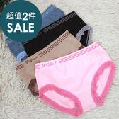 【露娜斯】無縫中腰竹炭透氣舒適貼身三角內褲2 件組【黑粉藍膚】P2062