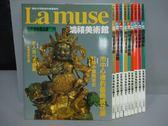 【書寶二手書T6/藝術_RAG】La muse世界博物館巡禮(7)_南京博物院等_共10本合售_附殼