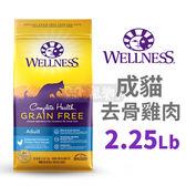 [寵樂子]Wellness-全方面無穀系列-成貓-無穀去骨雞肉 /2.25磅 貓飼料