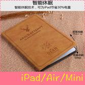 【萌萌噠】iPad Pro Mini1/2/3/4 Air1/2   創意復古帆布紋理平板保護套 輕薄散熱款 智能休眠 側翻皮套