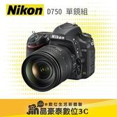 NIKON D750 24-120mm  單鏡組 晶豪野 專業攝影 平輸